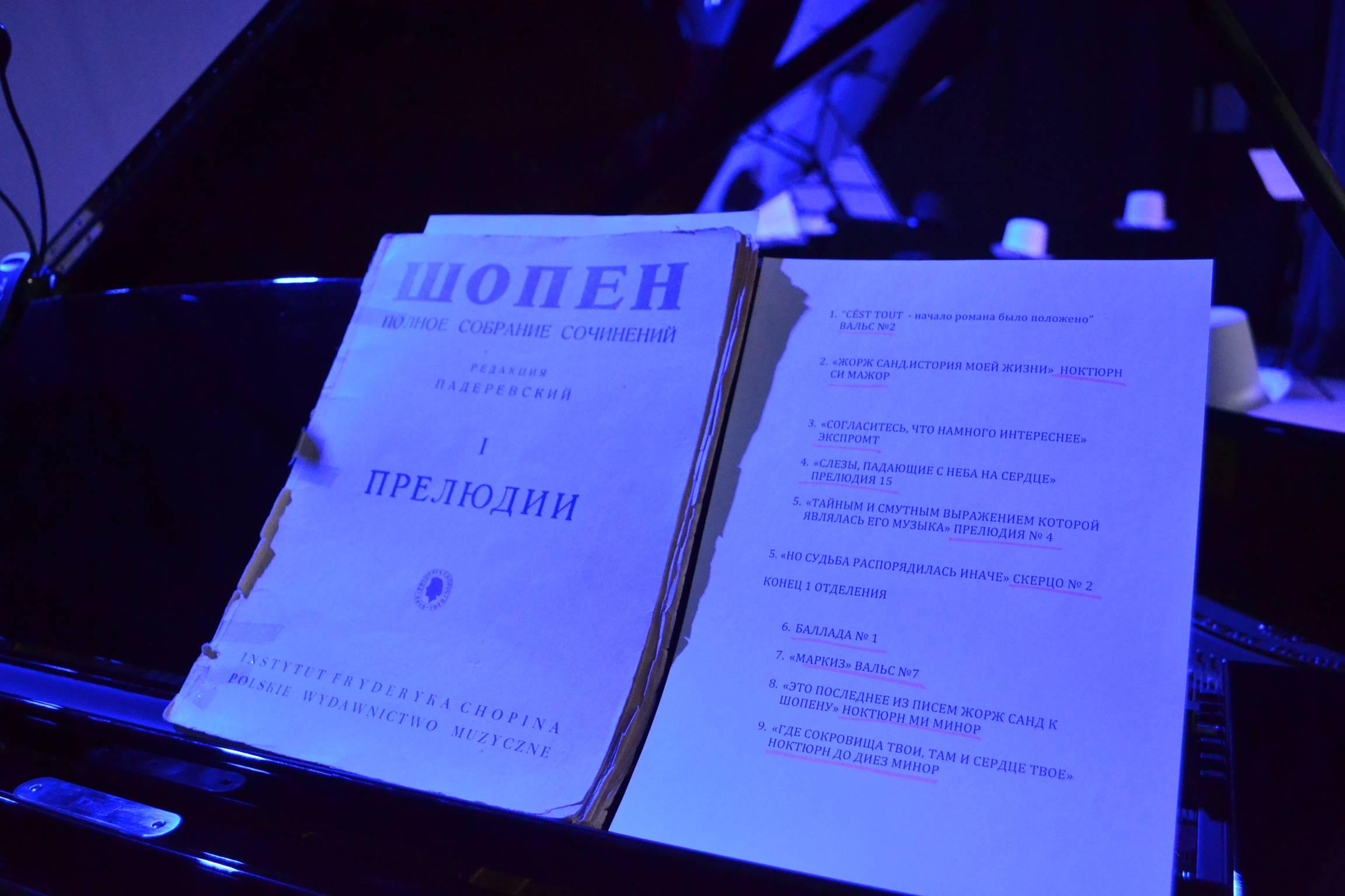 «Опять Шопен не ищет выгод…» — называя имя французско-польского композитора, в России нередко вспоминают известные строчки Пастернака.Фото: Александр Поскребышев