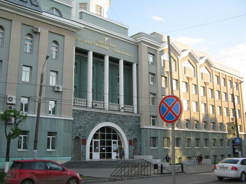 УдГУ. Фото: © «ДЕНЬ.org»