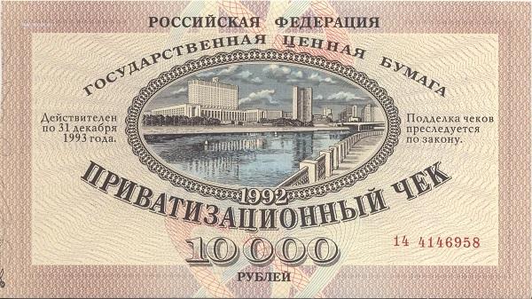 Центральный чековый инвестиционный акции фонд ижевск какие антивирусы работают без интернета