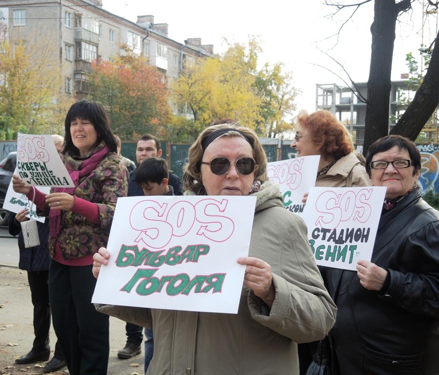 Целая серия пикетов была проведена на протяжении 2014 года, чтобы остановить застройку бульвара Гоголя. Фото: архив газеты «День»