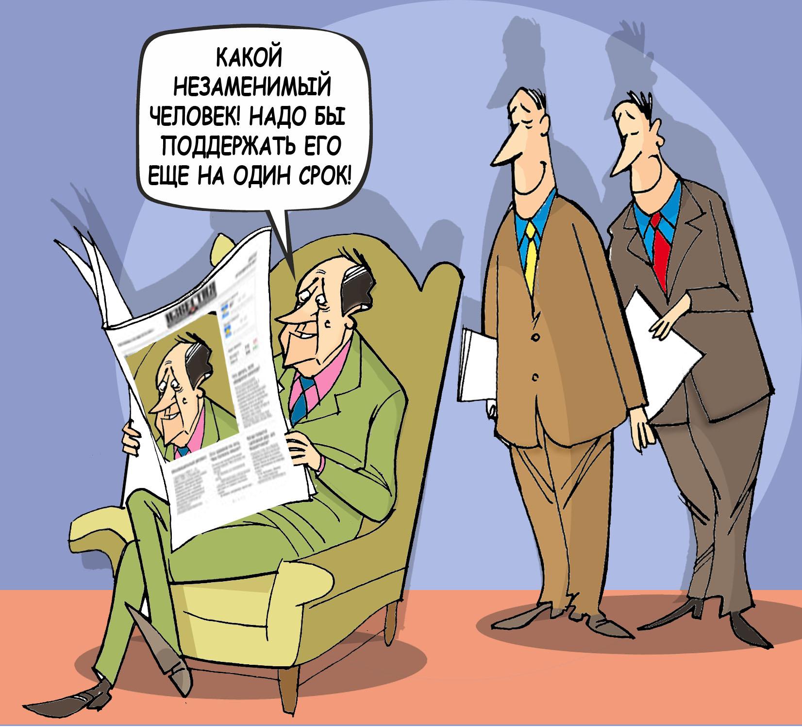 """Незаменимый. Ну, разве 20 лет - это срок? #ПрезидентУР #Волков © Газета """"День"""" 2012"""