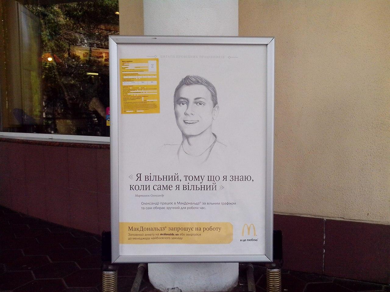 «Я свободен, потому что я знаю, когда именно я свободен», — гласит эта реклама. Фото: © «ДЕНЬ.org»