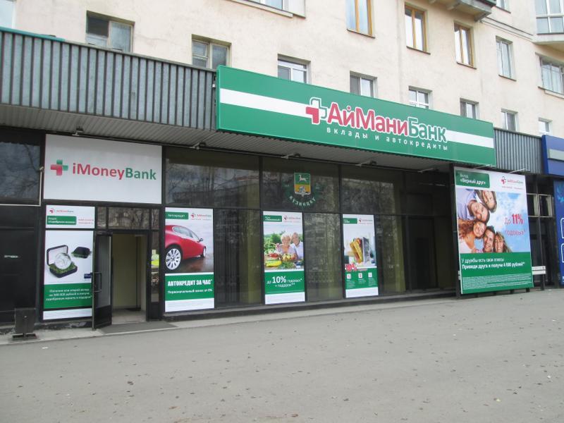 Фото: банки-и-займы.рф