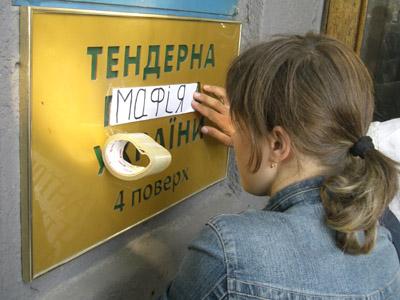 Проблема махинаций с закупками вечная и отнюдь не только российская. Фото: president.org.ua