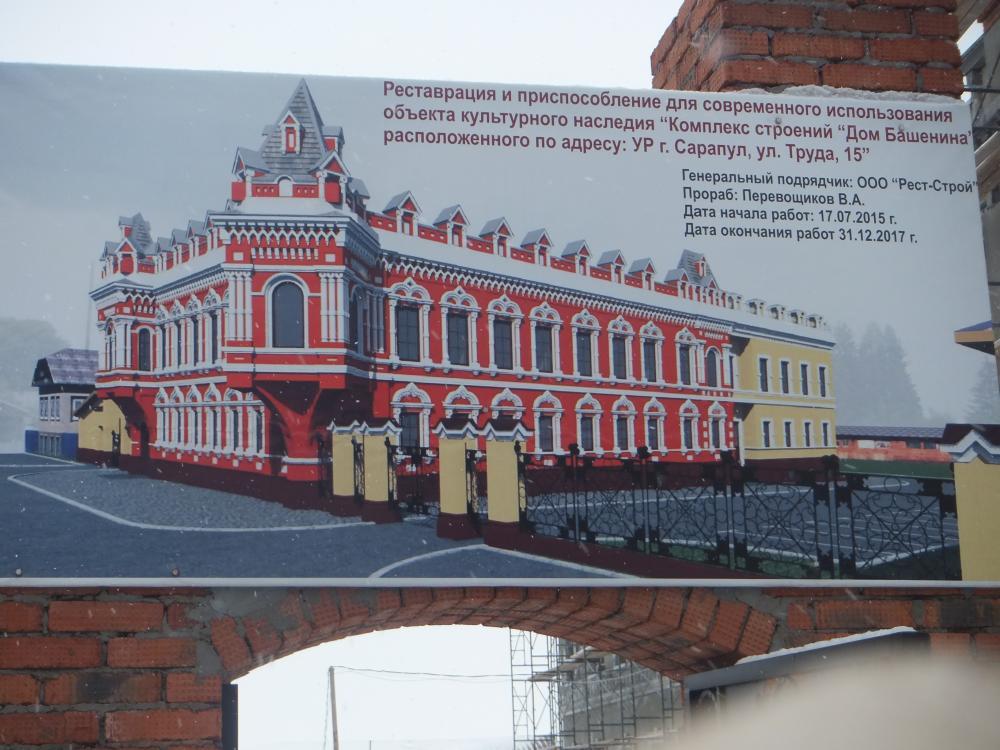 Реконструкция дома Башенина уже началась. Фото: sarapul.net