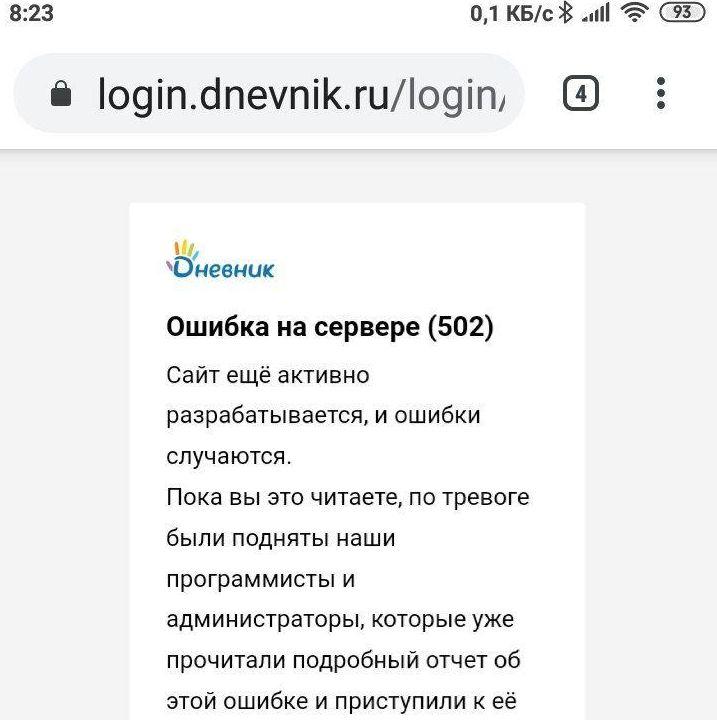Скриншот с сайта dnevnik.ru