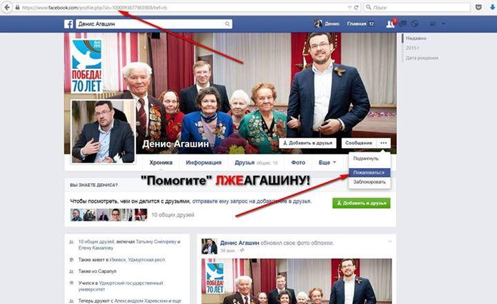 Так пользователям предлагалось пожаловаться на фальшивую страницу Дениса Агашина