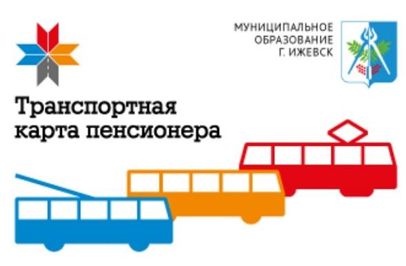 Фото: транспортная-карта18.рф