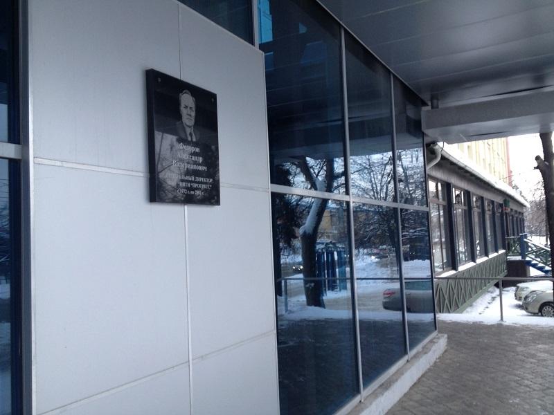При входе в основное здание «Прогресса» установлена доска памяти Александра Валериановича Федорова, который был директором института в годы его расцвета. Фото: © «ДЕНЬ.org»