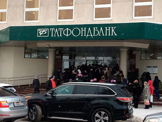 Фото: tatbank.ru