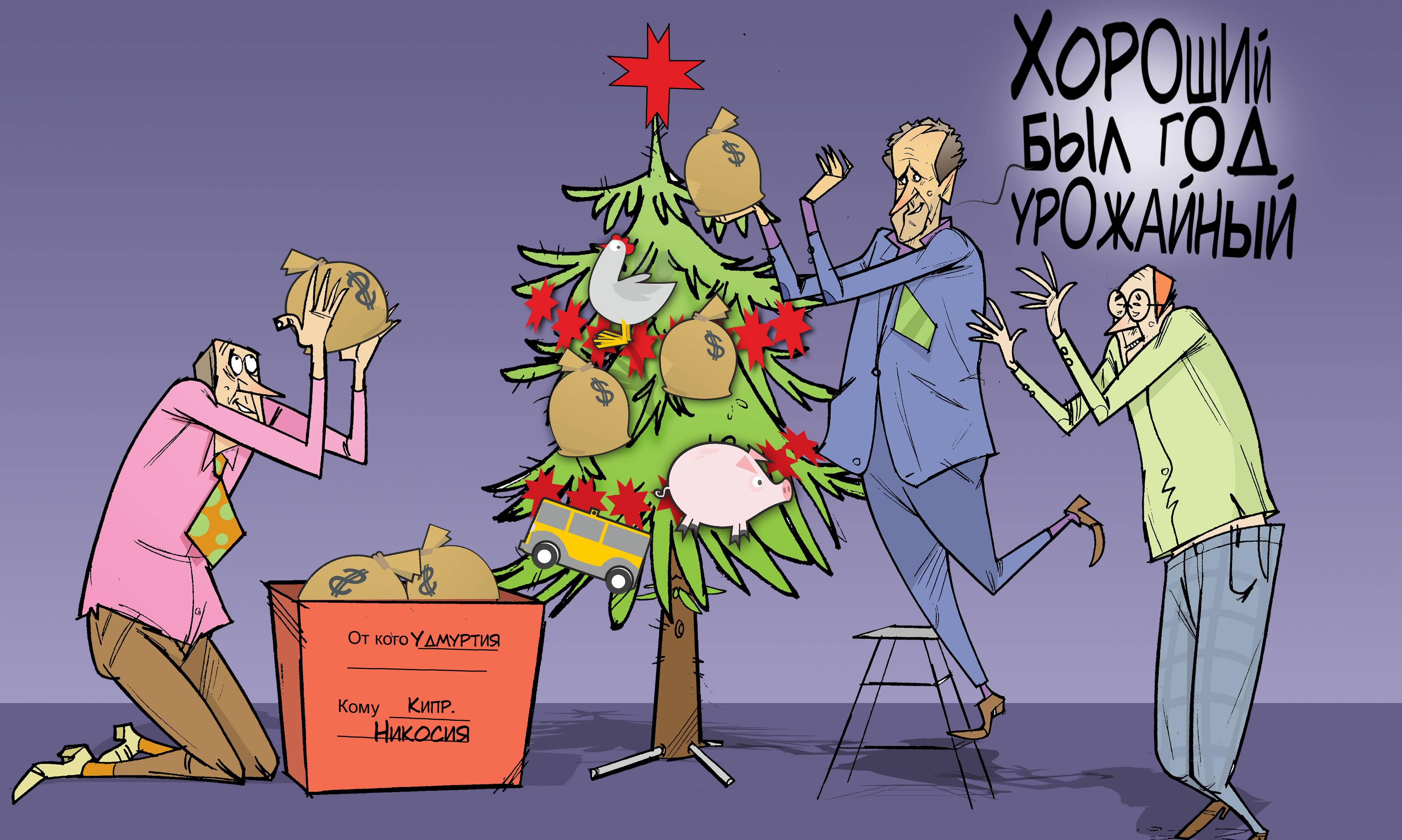 """Урожайный год. #ПрезидентУР #Волков #Удмуртия #Кипр © Газета """"День"""" 2013"""