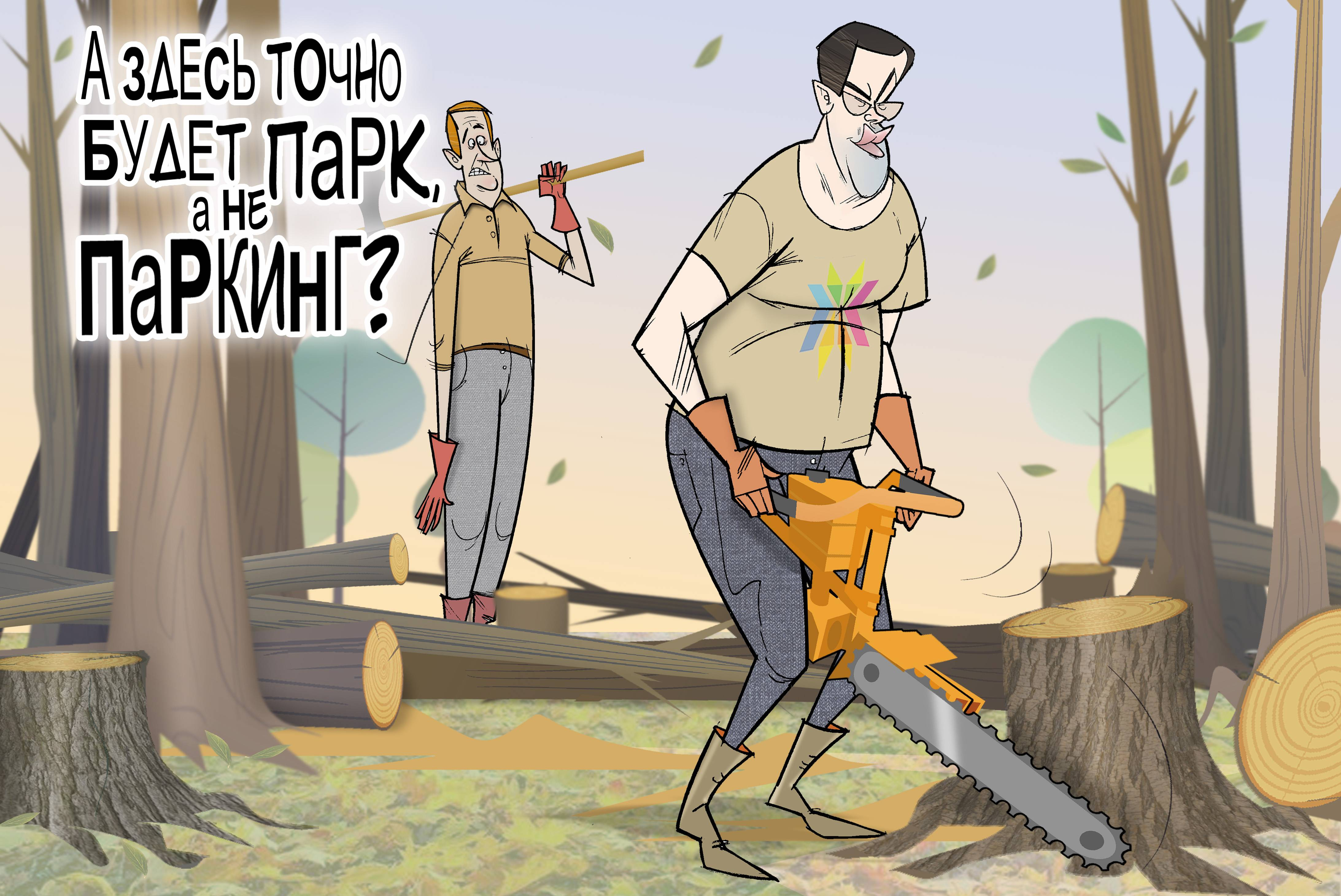 "Кому парк, а кому паркинг... #СитиМенеджер #Ижевск #Агашин © Газета ""День"" 2014"