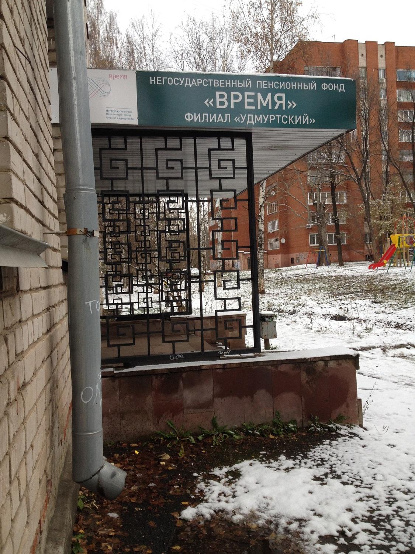 """Ижевский офис НПФ """"Время"""". Фото: © «День.org»"""
