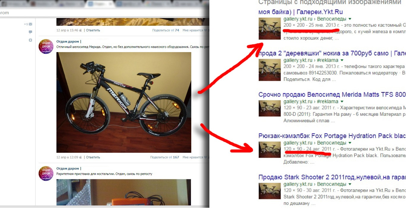 В фальшивых группах выставляют фото, просто найденное в Интернете.  Фото: ru-fraud.livejournal.com