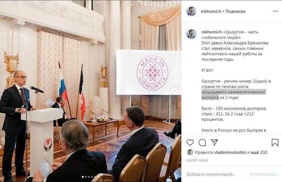 Глава УР Александр Бречалов. Фото: instagram.com (mkhomich)