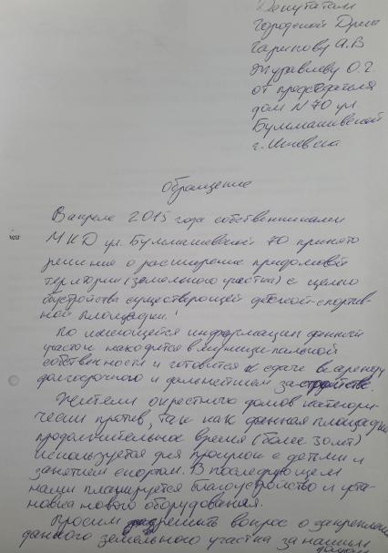 Обращение жителей дома № 70 на Буммашевской к депутату Алексею Гарипову с просьбой помочь закрепить земельный участок за домом.