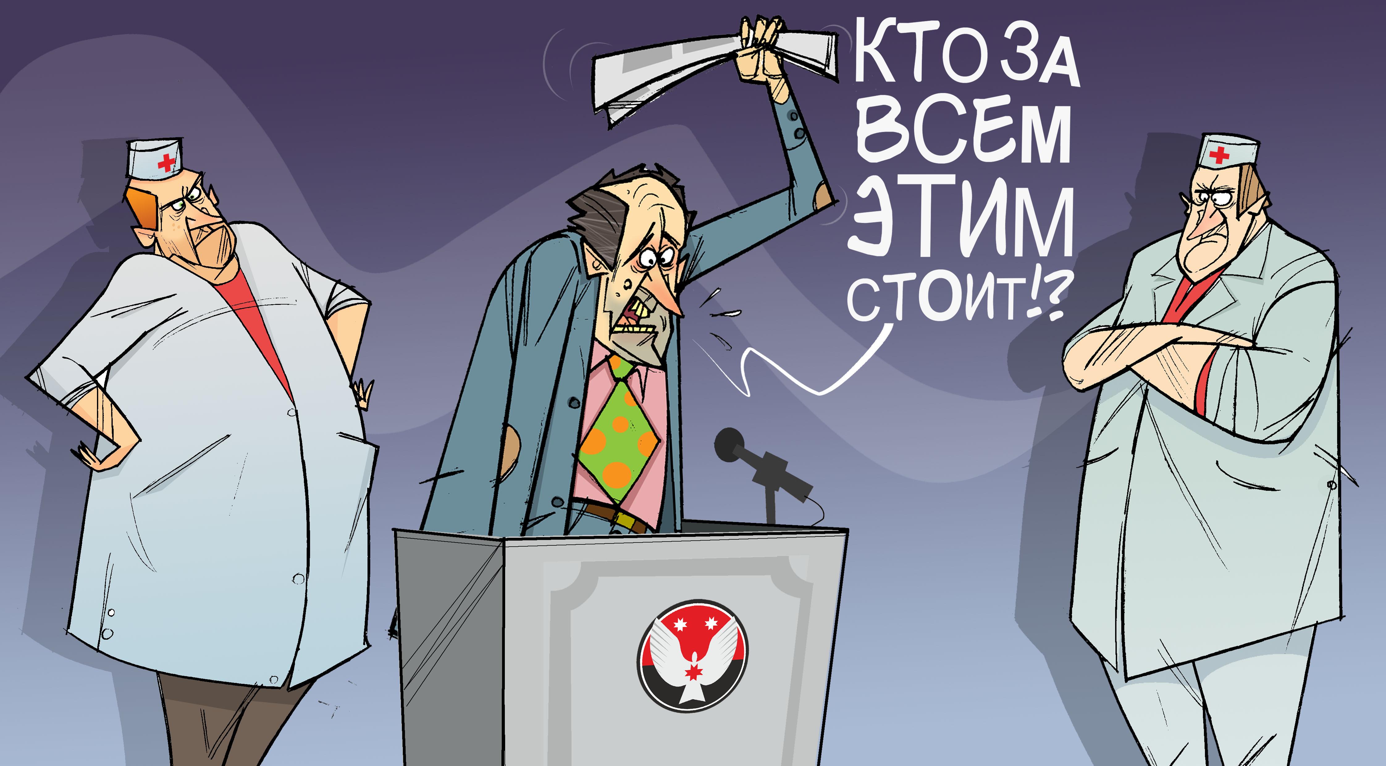 """Пора вызывать доктора. В поисках тайных врагов. #ПрезидентУР #Волков © Газета """"День"""" 2013"""