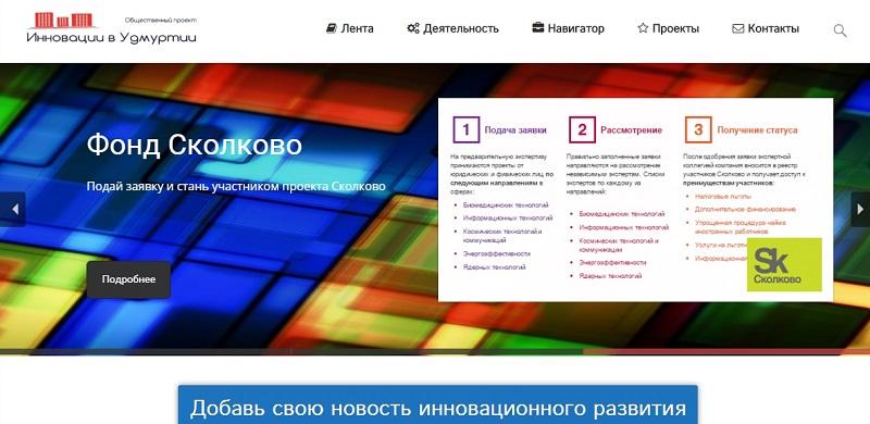 Так выглядит инновационный портал Удмуртии innovudm.ru