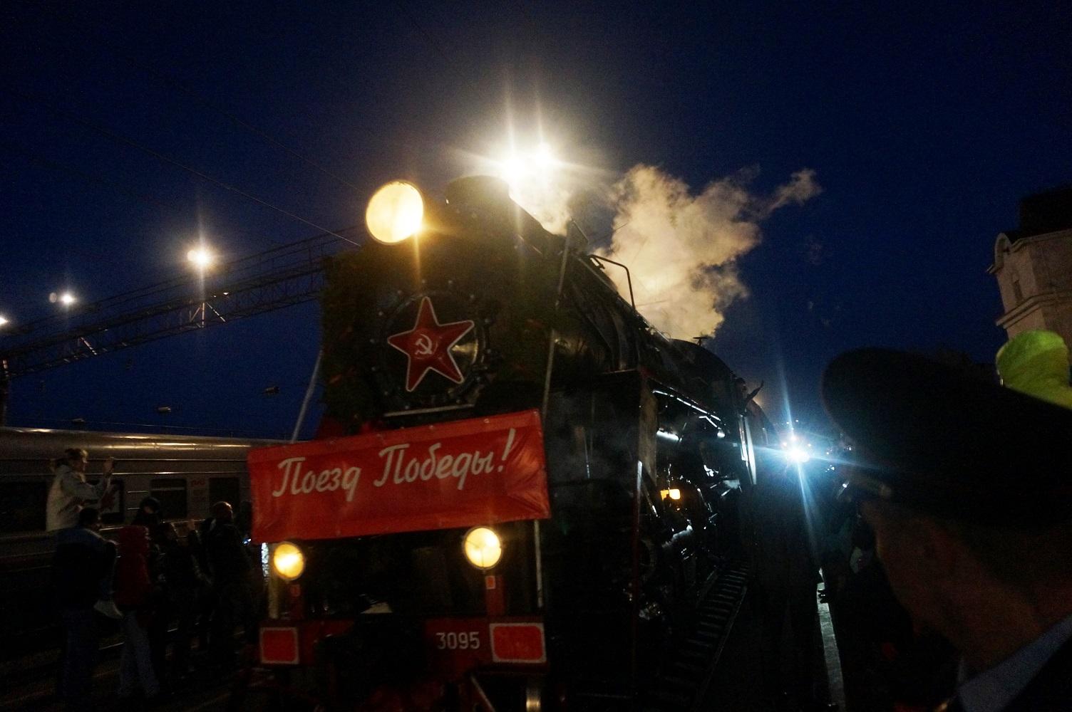 Поезд Победы. Фото ©День.org