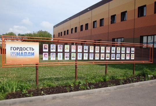 Когда-то на месте административно-делового центра «Найди» на Пушкинской была Доска почета. Сейчас там ее нет, зато есть другая — доска корпоративного почета холдинга «Найди» на Гагарина. Фото: pnaidy-izhevsk.ru