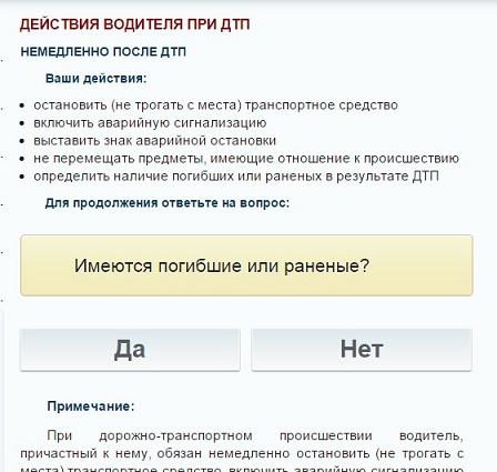 Главная страница раздела «Правила оформления ДТП»