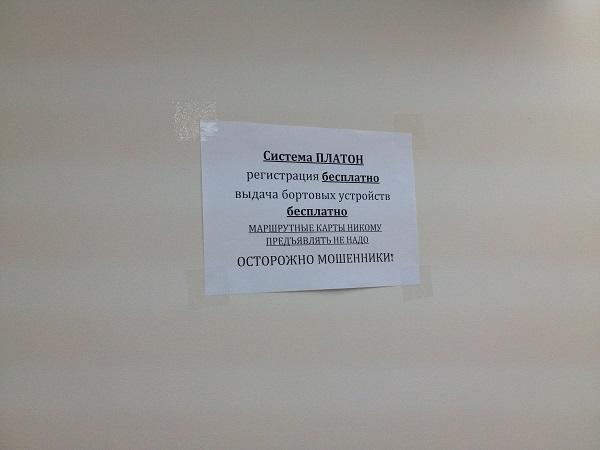 Объявление о мошенниках в ижевском офисе «Платона». Фото: © «ДЕНЬ.org»