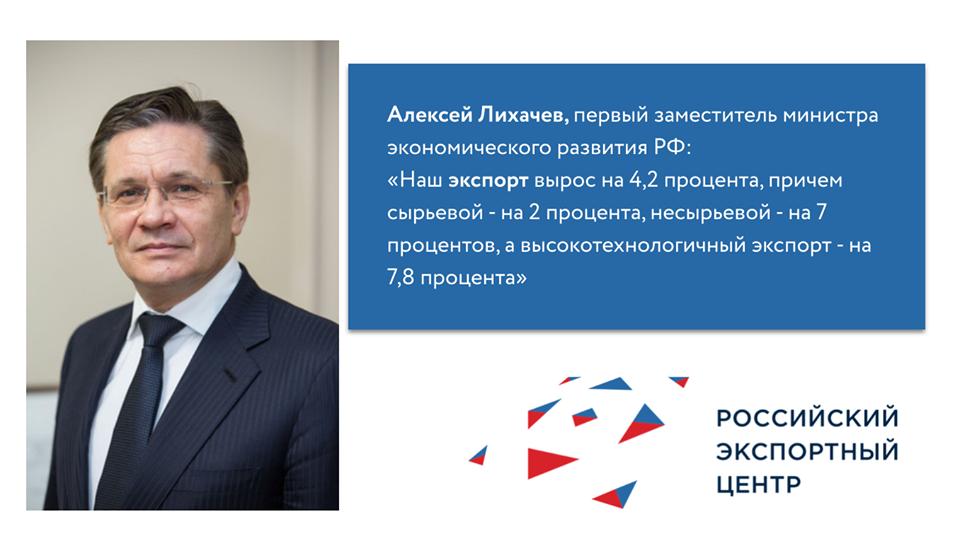 Экспорт — это хорошо, если людям становится легче жить. Фото с официальной страницы Российского экспортного центра в Facebook.