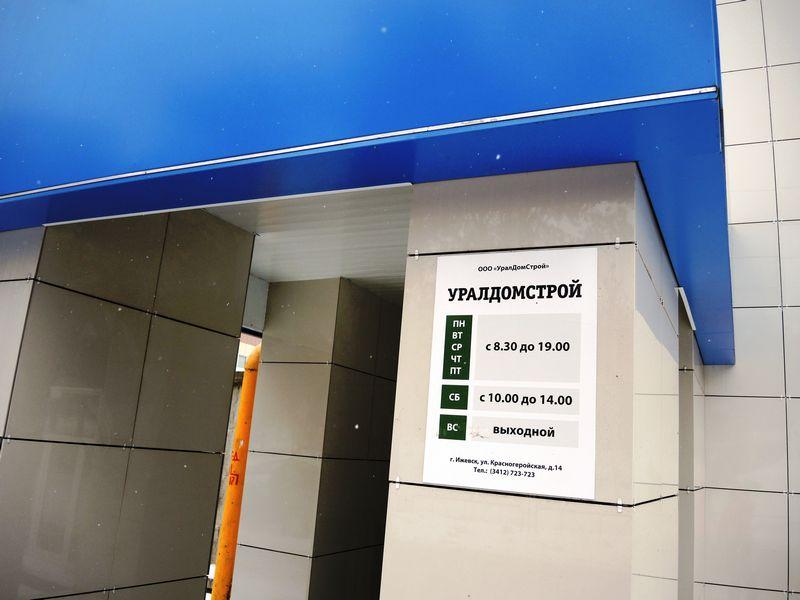 Вывеску «Уралдомстрой» за три года, что провёл в совете директоров Алексей Чулкин, можно было повесить на все объекты банно-прачечного хозяйства. Фото ©«ДЕНЬ.org»