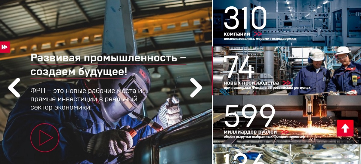 Цифры на сайте фонда выглядят красиво, но российской промышленности нужна в разы большая поддержка. Фото: frprf.ru