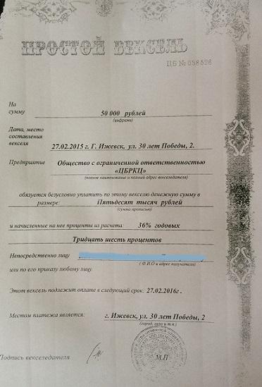 Один из векселей ЦБРКЦ (фото пресс-служба МВД по УР)