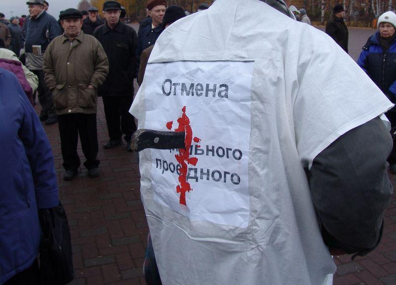 Фото из архива газеты «День». На митинге протеста в Ижевске. 24 октября 2009 года