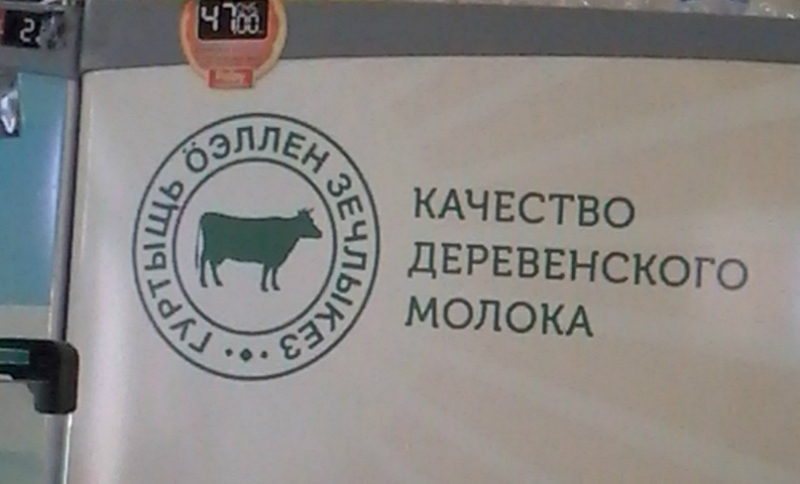 Надпись на логотипе одного из молочных продуктов в Удмуртии. Допущено пять ошибок. Правильно звучит: «Гуртысь йӧллэн ӟечлыкез».