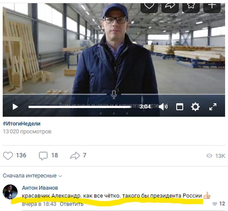 Тот случай, когда «ботоферма» задачу выполнила, а голову не включила. Скан со страницы Главы УР Александра Бречалова в ВКонтакте.