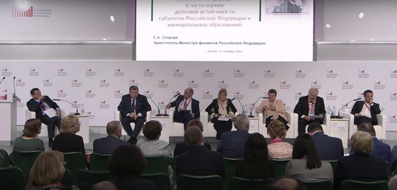 Фото: стоп-кадр из видеоотчета Московского финансового форума 2016.