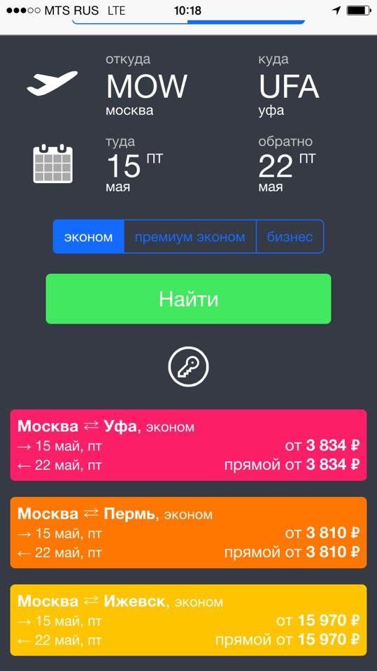 Андрей Шутов выложил скриншот с дисплея телефона, на котором видна разница в стоимости перелетов. Фото: facebook.com