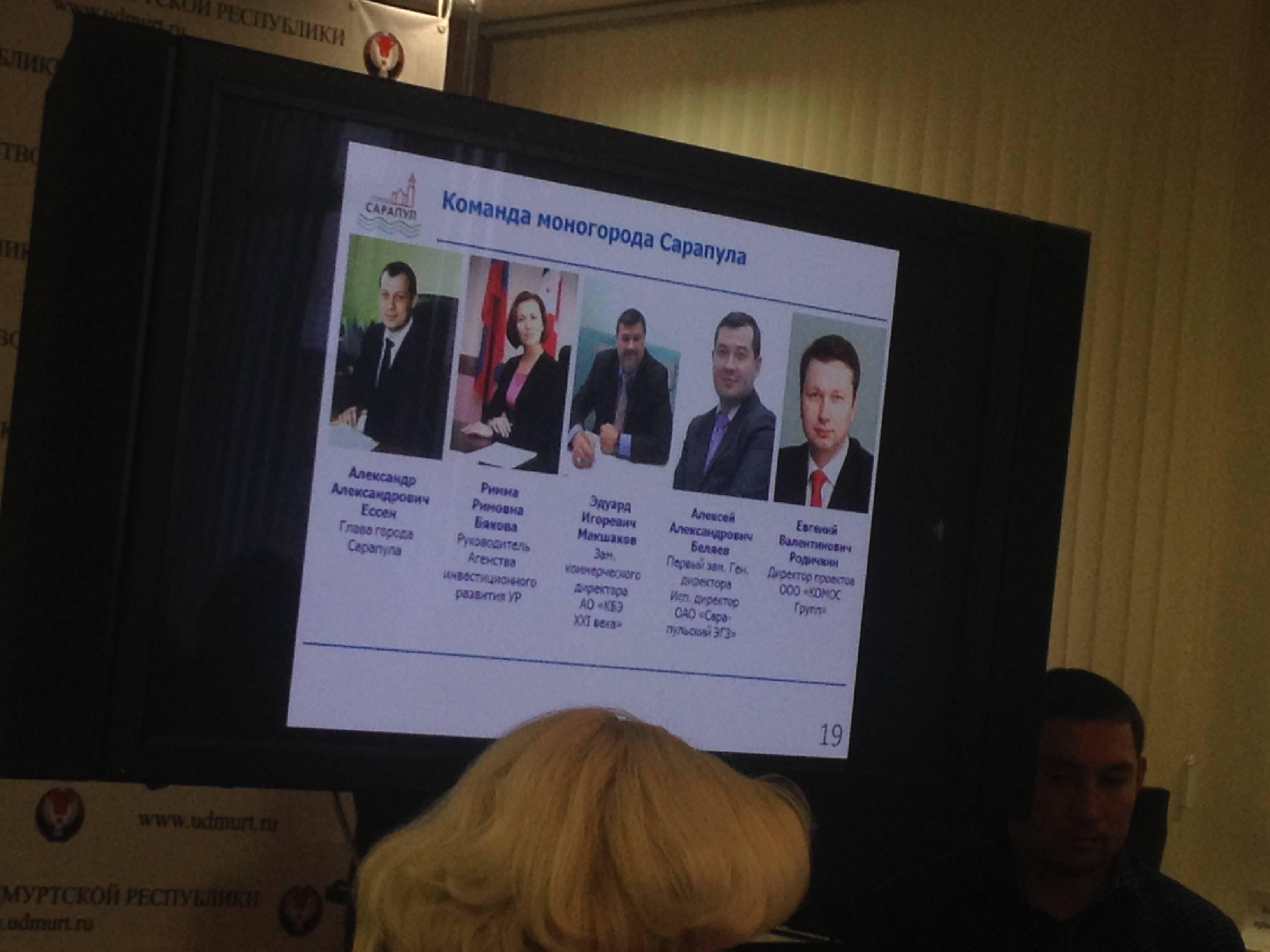 Проектная команда Сарапула удостоилась присутствия в своем составе Риммы Бяковой. Фото: © «ДЕНЬ.org»