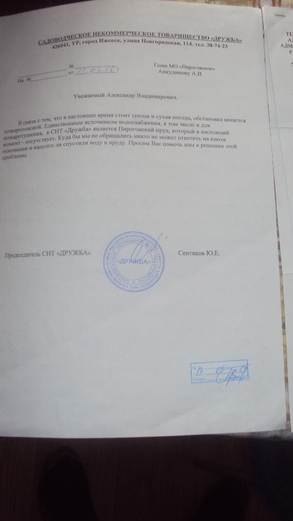 Обращение к главе администрации Пирогово. Фото ©«ДЕНЬ.org»