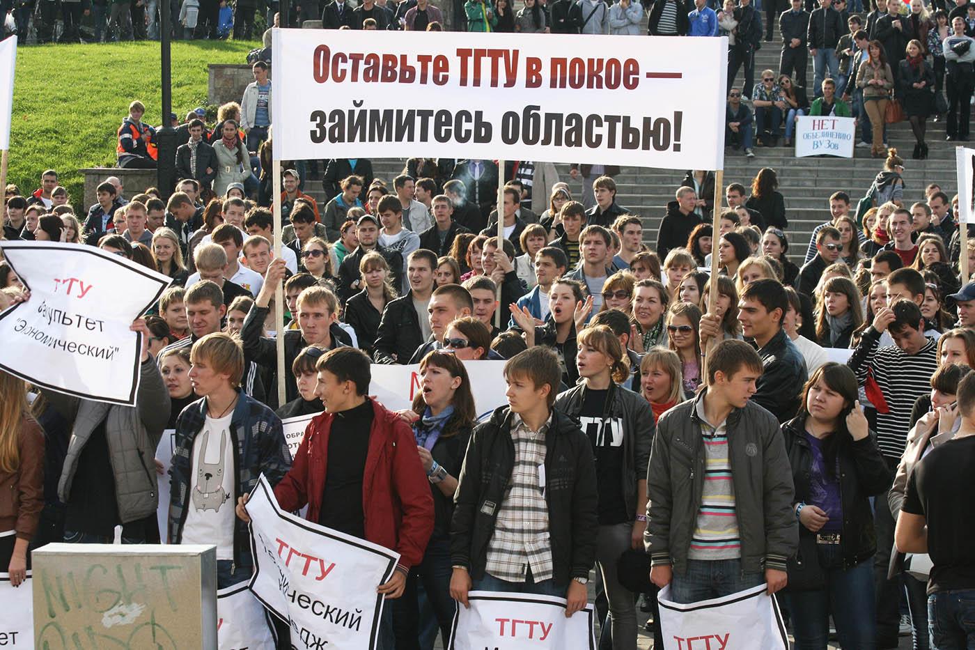 Митинг против объединения вузов в Тамбове в 2012 году. Фото: msktambov.ru