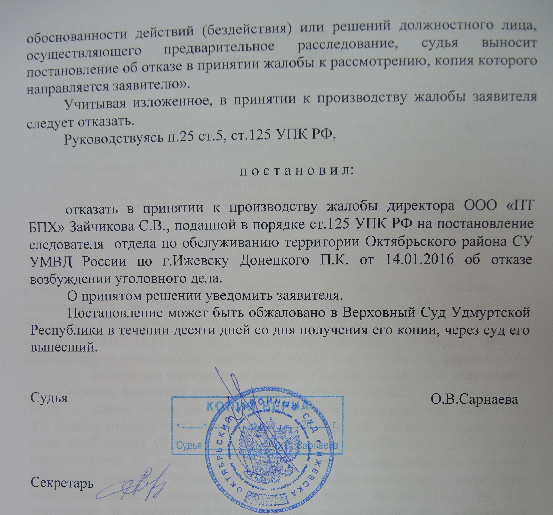 Судя по судебным решениям, Константин Шаимов, как в песне, «вышел чистым и ни в чём не виноватым».