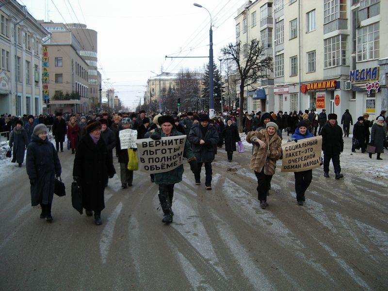 Так начинались акции протеста после отмены бесплатного проезда для пенсионеров в Ижевске. Фото из архива газеты «День». 12 января 2005 года.