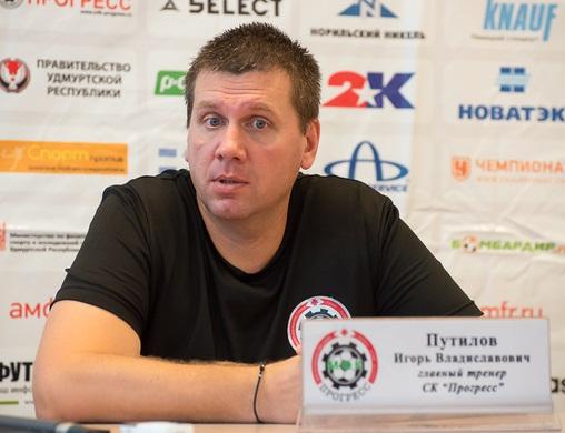 Игорь Путилов – тренер и личность с собственным «я».  Фото: МФК «Прогресс»
