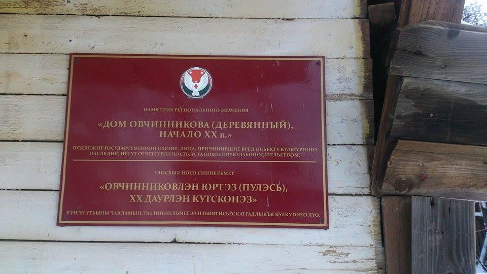 «Охранная грамота» терема. Фото: Ильдар Закиров