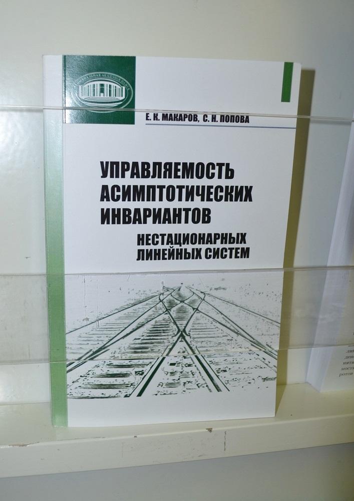 Несмотря на название, монография пользуется успехом у читателей. Фото: Александр Поскребышев