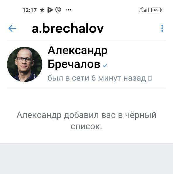 """Такое ссобщение получают все, кого отправляют в бан на странице Главы УР Бречалова в """"Вконтакте"""". Источник: тг-канал """"Это Щукин""""."""