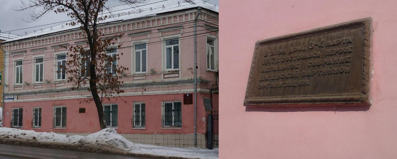 Дом, где впервые легально собралась ижевская организация большевиков.
