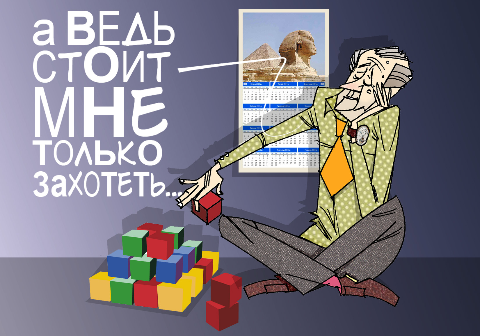 """Мечты сбываются. #ПрезидентУР #Волков © Газета """"День"""" 2013"""