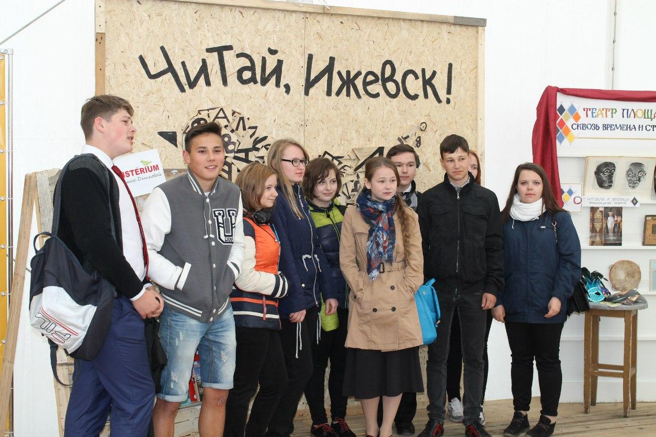 Фото: vk.com («Читай, Ижевск!»)