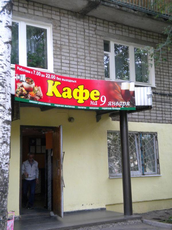 Кафе на 9-е Января, 231 расположено со стороны подъездов. Фото ©День.org