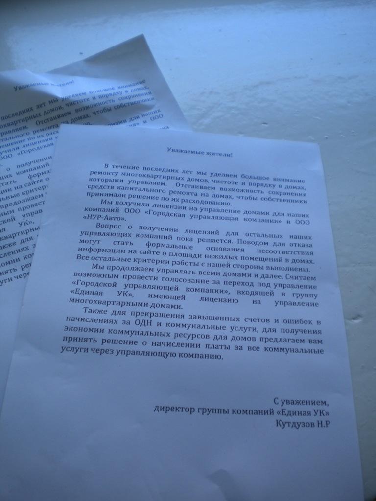 Такие письма раскидывают по почтовым ящикам. Фото ©День.org