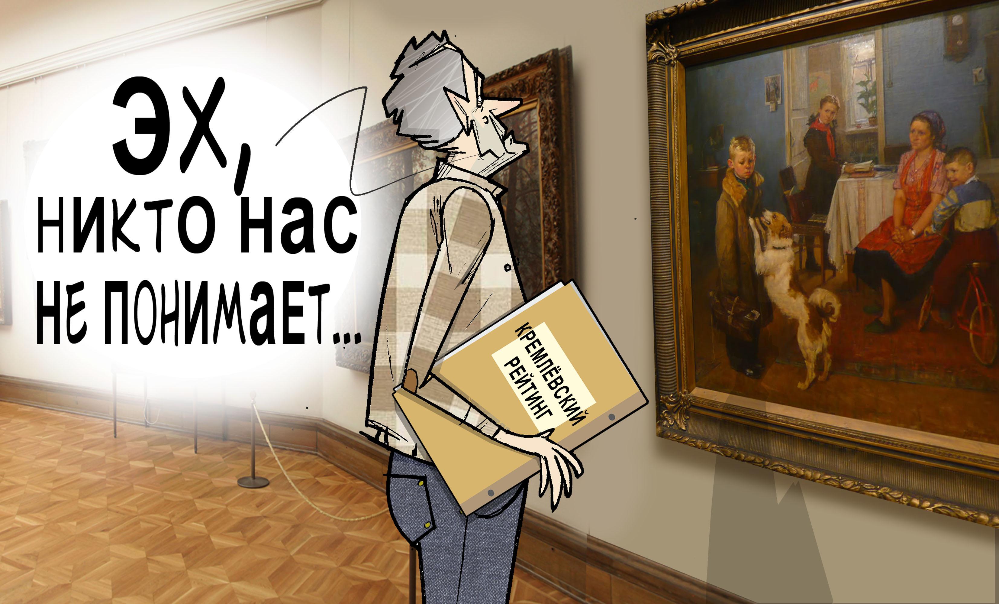 """Кремлёвский #рейтинг. Опять двойка. #ПрезидентУР #Волков © Газета """"День"""" 2013"""